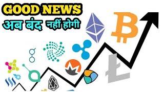 BITCOIN MINING BAN OR NOT,  INDIA BITCOIN NEWS, CHINA CRYPTO NEWS