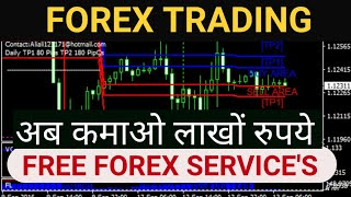 FOREX TRADING SERVICE ABSUTLY FREE | MONEY GROWTH SOLDIER PRIVATE FOREX SOFTWARE