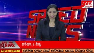 SPEED NEWS 12  11  2019