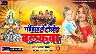 Akshra Singh का सुपरहिट छठ गीत 2019   Godiya Me Leke Balakwa   New Akshra  Bhojpuri Chhath Geet 2019