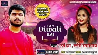 हैप्पी दिवाली है -गाना बजते ही नाचने लगोगे -Harsh Jha, Sneh Upadhyay| |Diwali Song 2019