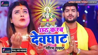 #Sourabh Samrat NEW छठ सॉन्ग  विडियो 2019 | Chhath Karab Dev Ghat | Bhojpuri Chhath Puja Song