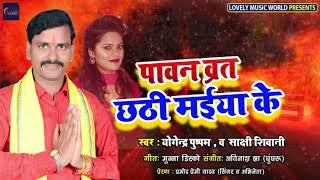 Pavan Brat Chhathi Maiya Ke - Yogendra Pushpam, Sakshi Siwani   Bhojpuri Chhath Song 2019