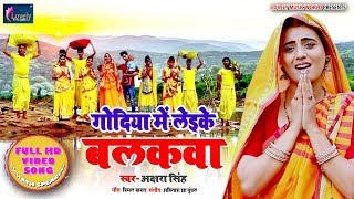 Akshara Singh Chhath Song HD Video 2019   Godiya me Leike Blakawa Bhojpuri New Chhath Song 2019