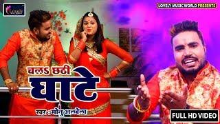 Monu Albela New Chhath Song 2019 | चला छठी घाटे | Chala Chhathi Ghate  | Superhit Chhath Geet 2019