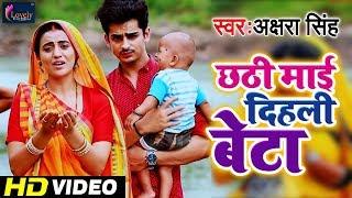 अक्षरा सिंह को बेटा हुआ छठी मैया की कृपा से - New Bhojpuri छठ गीत -- HD VIDEO 2019