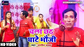 VIDEO SONG चला छथि घाटे भौजी - Amit Yadav | Chala Chhathi Ghate Bhauji | Bhojpuri Chhath Song 2019