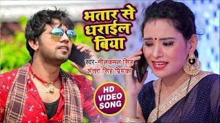 #Neelkamal Singh #Antra Singh Priyanka का ये गाना धमाल कर दिया है |Bhojpuri Lokgeet #Video Song 2019