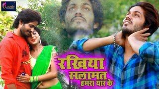 #Said Song सबसे ग़म भरा गीत  - Bittu Besharam | Rakhiya Salamat Hamra Yaar ke | Bhojpuri 2019
