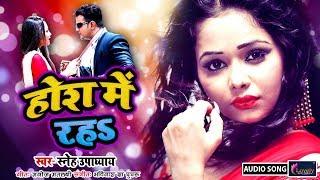 Sneh Upadhya का एक और बवाल मचा देने वाला गाना - होस में रहा | Hosh Me Raha | Superhit Song 2019