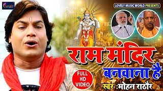#Video_Song अयोध्या राम मंदिर के लिए  राम भक्तों की मांग # Mohan Rathore #Ram Mandir Speshal 2019