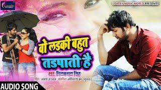 Neelkamal Singh (2019) का सबसे दर्द भरा गीत | वो लड़की बहुत तड़पाती है | Latest Bhojpuri Sad Songs