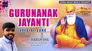 Gurunanak Jayanti Special song सत्यनाम श्री वाहेगुरु।Harsh jha,Rishabh Mishara Song-2019