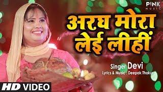 #Devi का Latest पारम्परिक #Chhath_Geet #Video #Song-अरघ मोरा लेइ लीहीं -Bhojpuri Chhath Song 2019