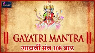 Gayatri Mantra ( 108 peaceful chants ) | MOST POWERFUL MANTRA|Setu singh,Harsh Jha