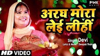 #Devi Singer #New #Chhath #Video #Song-अरघ मोरा लेइ लीहीं - Bhojpuri Song 2019
