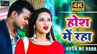 आ गया Sneh Upadhya का SUPERHIT BHOJPURI VIDEO SONG | होश में रहा - Hosh Me Raha | New Song 2019