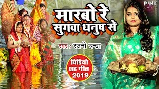 #Video Song-#Chhath Geet - Marbo re Sugwa-Rajni Chandra