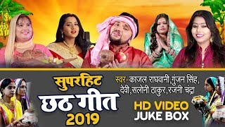 SuperHit Chhath Songs 2019 | Video JukeBox