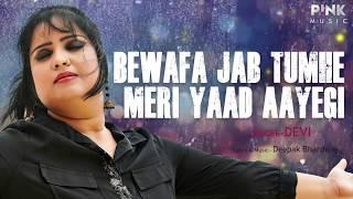 Bewafa Jab Tumhe Meri Yaad Aayegi | बेवफा जब तुम्हे मेरी याद आएगी | Devi | Best Hindi Sad Song