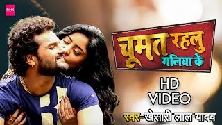 #khesari Lal Yadav का नया #Video- चूमत रहलू गलिया के - Chumat Rahlu Galiya Ke-Bhojpuri Sad Song