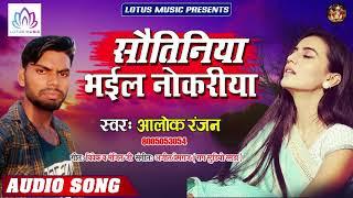 #Alok_Ranjan - सौतिनिया भईल नोकरिया | Sautiniya Bhail Nokariya | New BHojpuri Super Hit Song