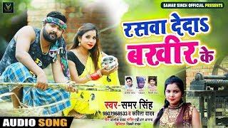 रसवा देदाS बखीर के - #Samar Singh & Kavita Yadav का जबरदस्त धमाका - New Bhojpuri Song 2019