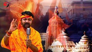 Samar Singh का #Ram Mandir Special Song - मन्दिर बनी Better - Ayodya Ram Mandir song New