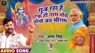 #Samar Singh - गूंज रहा है एक ही नाम मोदी योगी जय श्री राम - Ram Mandir - Modi Yogi Songs