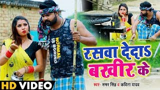 #Video - रसवा देदS बखीर के - Samar Singh , Kavita Yadav - Raswa Deda Bakhir - Bhojpuri #धोबी गीत