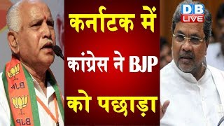 कर्नाटक में कांग्रेस ने BJP को पछाड़ा | Congress defeated BJP in Karnataka | Karnataka latest news