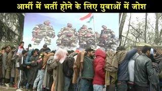 कश्मीर में आतंकियों को करारा तमाचा, आर्मी में भर्ती होने के लिए हुमहामा कर पहुंच रहे युवा