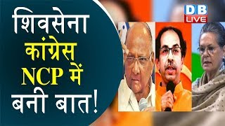 Shivsena -Congress-NCP में बनी बात! |NCP, Congress,Shiv Sena discussions on Common Minimum Programme