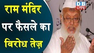 Ram Mandir पर फैसले का विरोध तेज़   अब जमीयत उलेमा-ए-हिंद ने जताई सहमति   Ram Mandir news   #DBLIVE