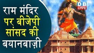 Ram Mandir पर बीजेपी सांसद की बयानबाज़ी | BJP Mansukh Vasava का बड़ा बयान |Ram Mandir latest updates