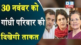दिल्ली में कांग्रेस की होगी मेगा रैली |Sonia Gandhi, Rahul And Priyanka would lead the protest rally