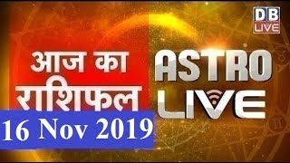 16 Nov 2019 | आज का राशिफल | Today Astrology | Today Rashifal in Hindi | #AstroLive | #DBLIVE