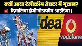 AGR Hit || क्यों आया Telecom Sector में भूचाल? || Vodafone-Idea file for bankruptcy!