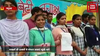 मनचलों की हरकतों से परेशान छात्राओं ने एसएसपी से लगाई गुहार,  स्कूल में सुरक्षा देने की मांग की