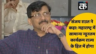 संजय राउत ने कहा: महाराष्ट्र में सामान्य न्यूनतम कार्यक्रम राज्य के हित में होगा