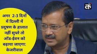 अगर  2-3 दिनों में दिल्ली में प्रदूषण के हालात नहीं सुधरे तो ऑड-ईवन को बढ़ाया जाएगा: केजरीवाल