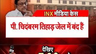 #RAJNEETI : पी चिदंबरम को झटका, दिल्ली #HC ने खारिज की जमानत याचिका