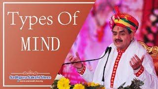Types of Mind ! अपनी चाहो को अपने अवचेतन मन तक कैसे पहुँचाए ? ! Sadhguru Sakshi Ji