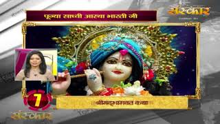 Bhakti Top 10 || 15 November 2019 || Dharm And Adhyatma News ||