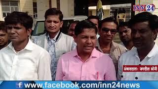 INN24 - पंचायत समिति की बैठक में हंगामा, प्रधान और बीडीओ में हुई नोकझोंक