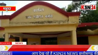 जांजगीरचाम्पा/बलौदा/महुदा/ग्रामीणों द्वारा सरपंच के ऊपर भ्रष्टाचार का आरोप.....