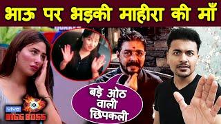 Bigg Boss 13 | Mahira's Mother ANGRY Reaction On Hindustani Bhai CHIPKALI Comment | BB 13