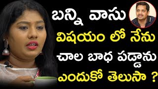 బన్ని వాసు విషయం లో నేను చాల బాధ పడ్డాను ఎందుకో తెలుసా ? || Actress Sunitha Boya