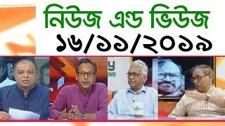 Bangla Talk show  বিষয়: সরাসরি অনুষ্ঠান 'নিউজ এন্ড ভিউজ' | 16_ November _2019