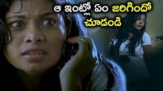 ఆ ఇంట్లో ఏం జరిగిందో చూడండి | 2019 Telugu Movie Scenes | 334 Kathalu Movie Scenes